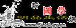 国学商城_传统服饰,工艺品,文化商城_汉服商城_民族服饰_国学网站